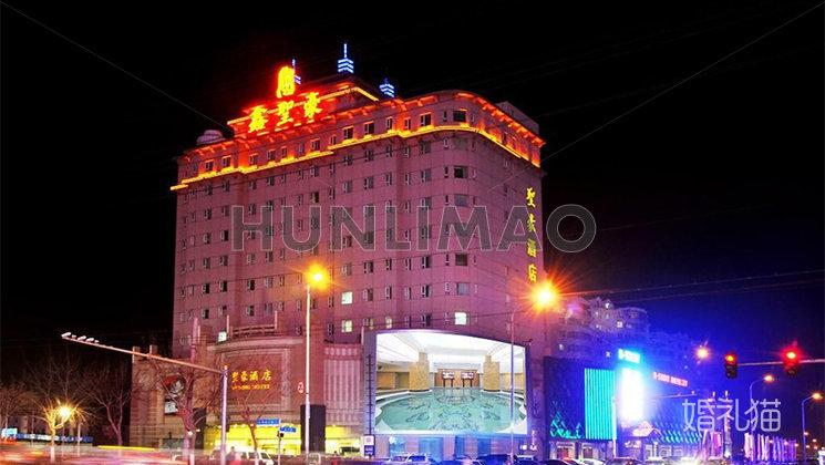 长春鑫圣豪酒店-