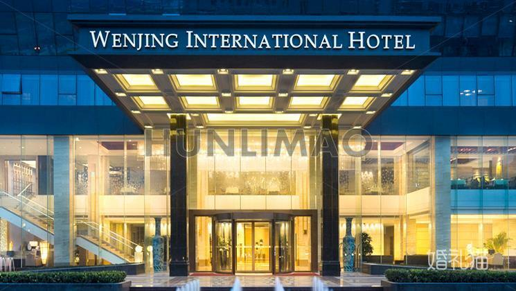文景国际大酒店-