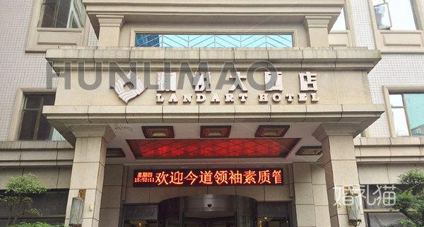 澜悦大酒店-