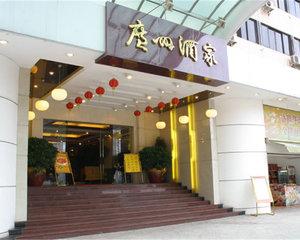 广州酒家(五羊店)