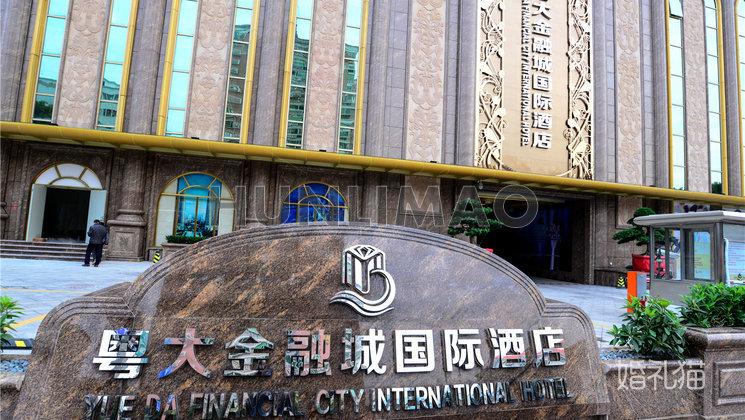 粤大金融城国际酒店-