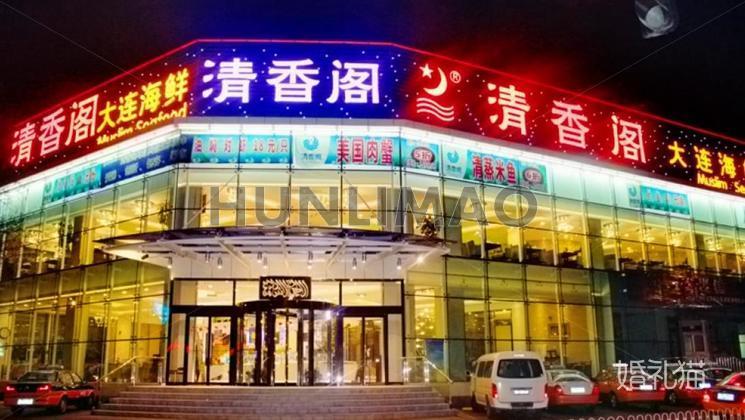 清香阁海鲜餐厅(健德桥店)-