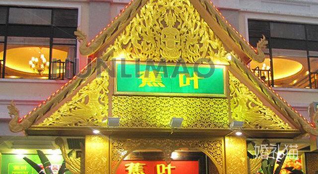 蕉叶正宗泰国菜餐厅-
