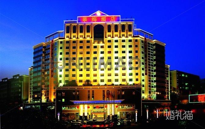 茂名华海酒店-