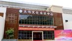 深圳大与酒店-