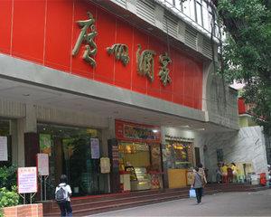 广州酒家(同福中店)