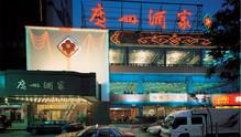 广州酒家(滨江西店)