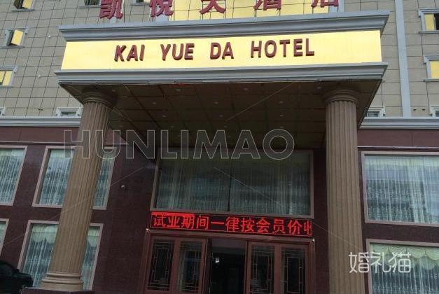 河源凯悦大酒店-
