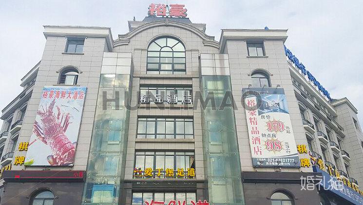 裕豪海鲜港(横港路店)-