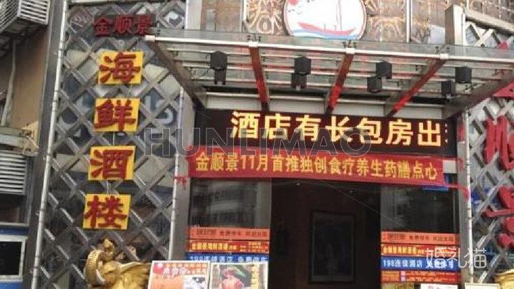 金顺景酒楼-