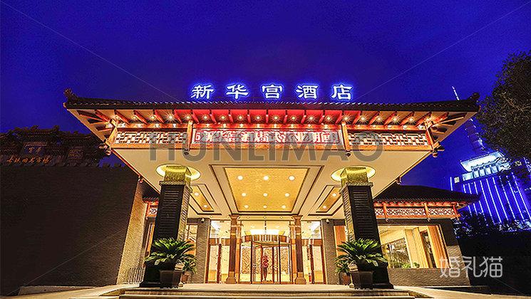 新华宫大酒店-