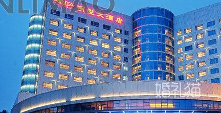 明悦大酒店-