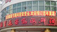 国宝通客家海鲜酒楼(沙井店)