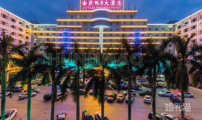 汕头金苑假日大酒店-