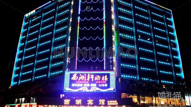 西湖轩酒楼-