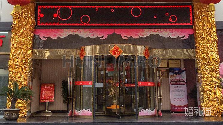 四季红大酒店-