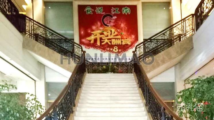 食说江南(钱柜店)-