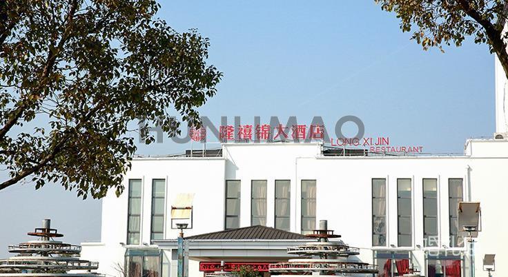 隆禧锦大酒店-