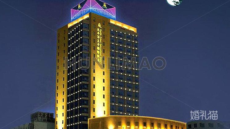 台州太平洋王子国际饭店-