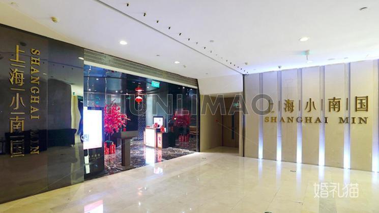 北京上海小南国(平安店)-