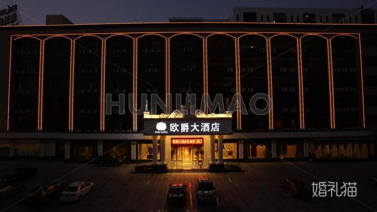 汕头欧爵大酒店-