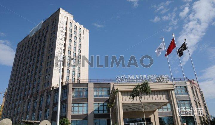 乌鲁木齐米东国际大酒店-