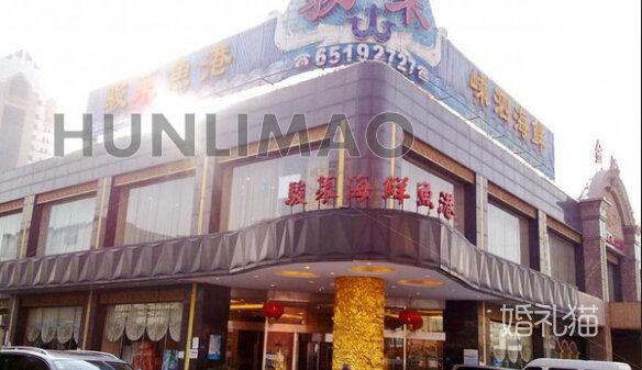 骏莱海鲜鱼港(长阳路店)-