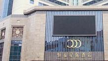 佛山三水恒福星际酒店