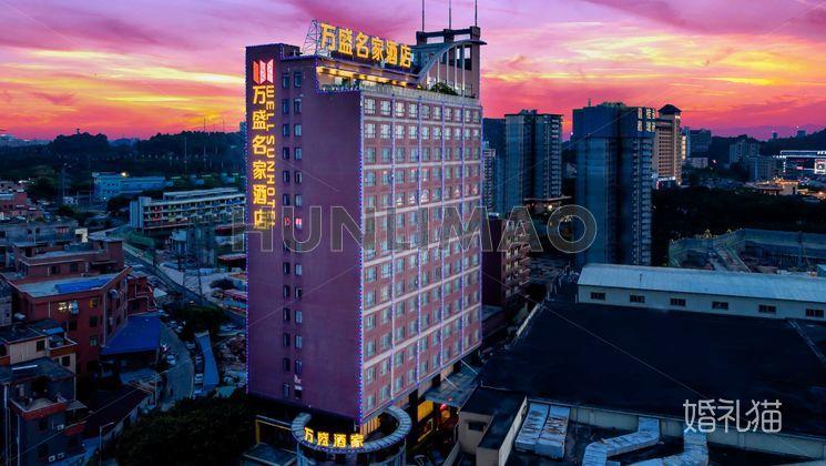 广州万盛名家酒店-