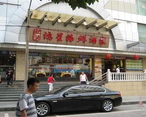 鸿星海鲜酒家(沙园分店)
