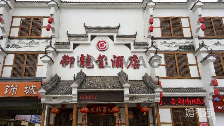 御龙玺酒店(下淀店)-