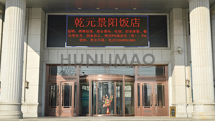 乾元景阳饭店-