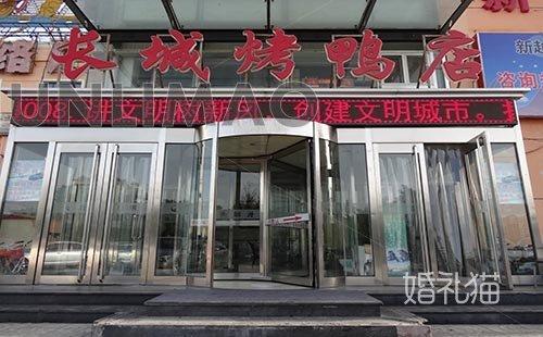 长城烤鸭店(昆区店)-