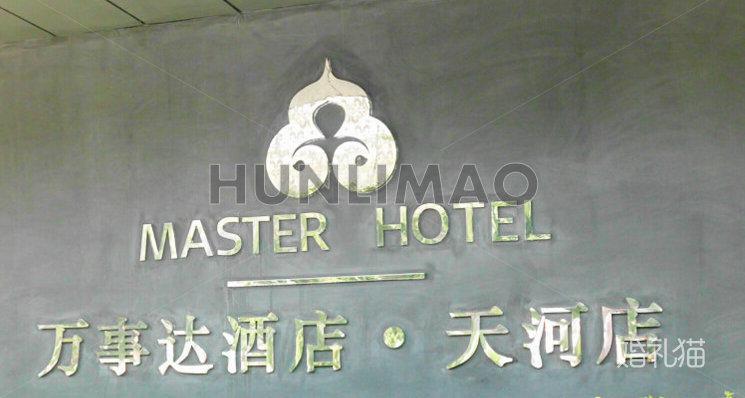 万事达酒店(天河店)-