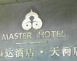 万事达酒店(天河店)