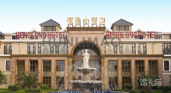 恒隆大酒店-