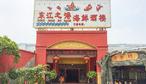 东江之港海鲜酒楼-