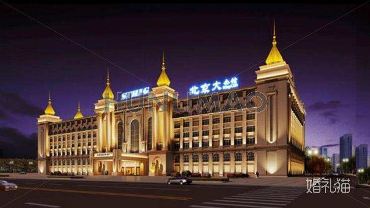 北京大公馆-