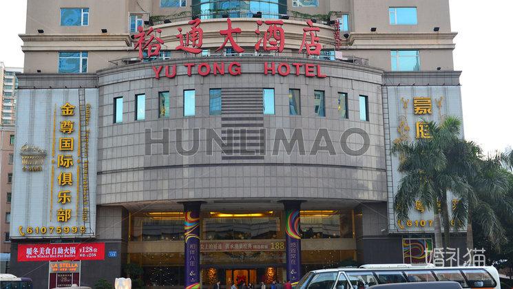 裕通国际大酒店-裕通大酒店-正门