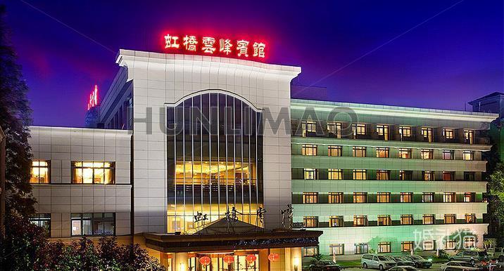 虹桥云峰宾馆-
