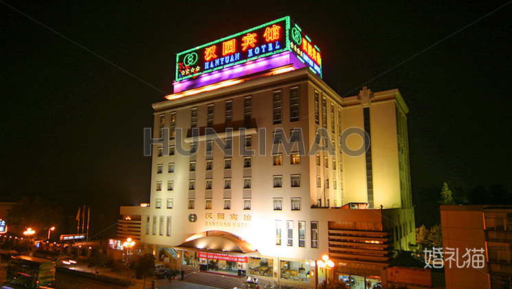 汉园宾馆-