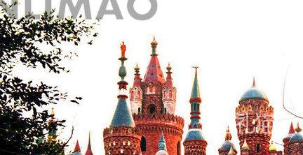 华生园梦幻城堡-