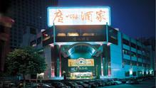 广州酒家(体育东店)