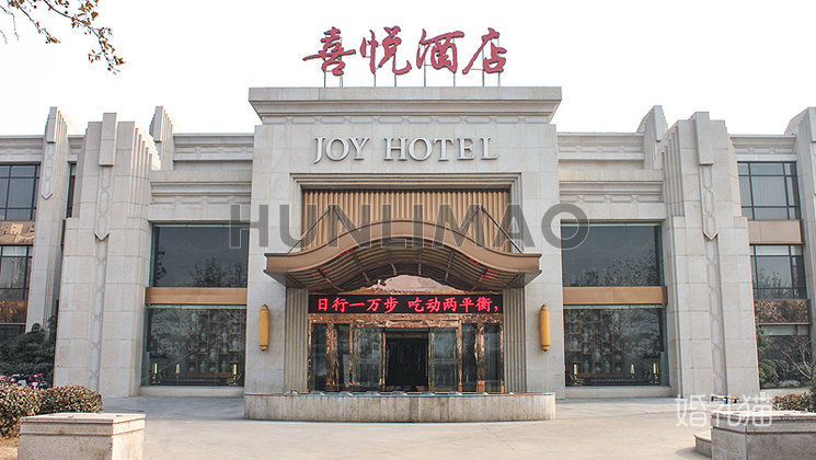 喜悦酒店-