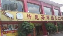 南山竹苑海鮮酒家