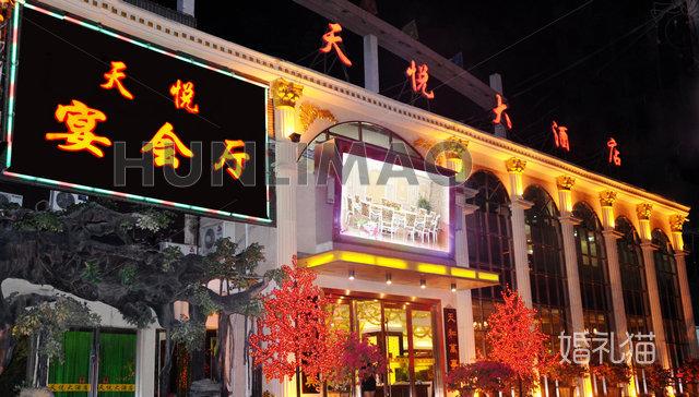 天悦大酒店-