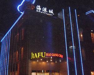 嘉福海鲜城