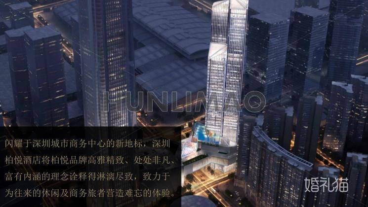 深圳柏悦酒店-