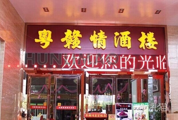 粤赣情酒楼-