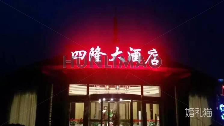 四隆大酒店-
